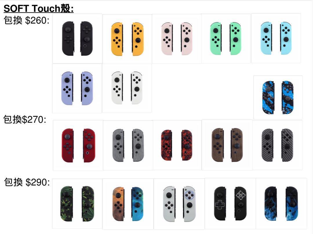 Switch joycon手掣主機殼+換殼服務 顏色按鍵 Joy Con Shell  手制改色維修漂移 sr sl