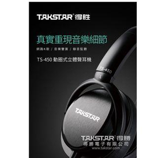 鑑賞監聽耳罩式耳機 *原廠* Takstar得勝 TS-450動圈立體聲耳機 現貨1台