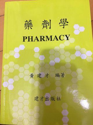 黃建才 藥劑學