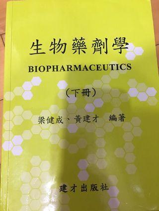 生物藥劑學 下冊