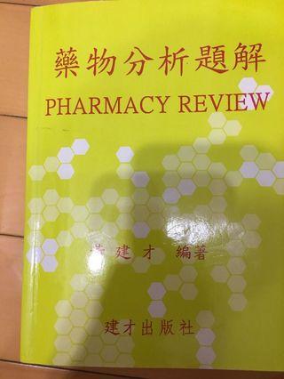 藥物分析題解