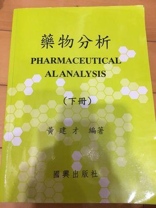 藥物分析下冊