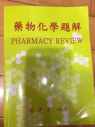 藥物化學題解