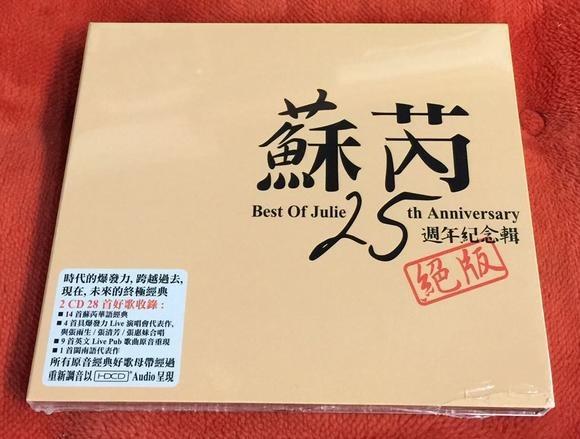 CD 苏芮绝版 Best of Julie 25th Anniversary Free Shipping