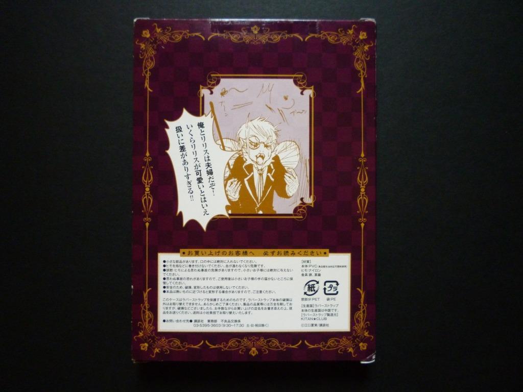 Hoozuki no Reitetsu ~ Lady Lilith's ~ Fascinating Rubber Strap