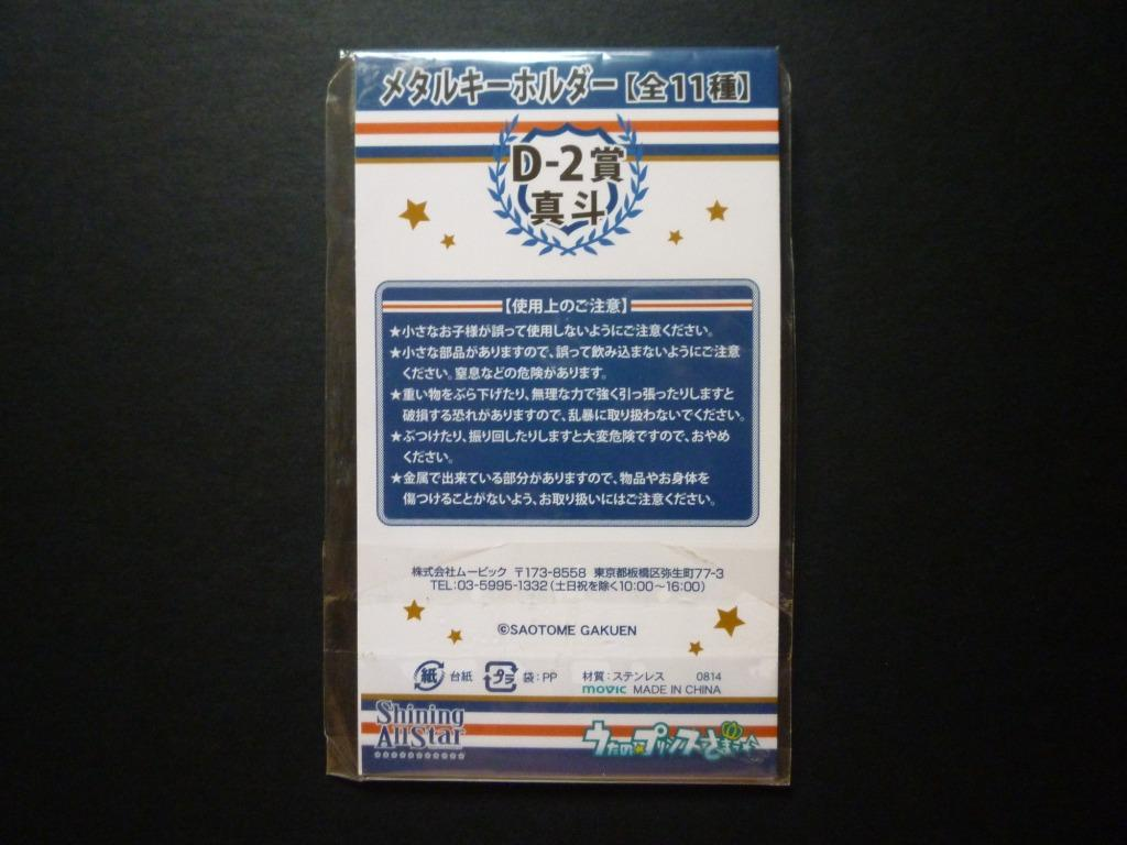 Shining All Star Kuji ~ Uta no Prince-sama ~ Metal Keyholder