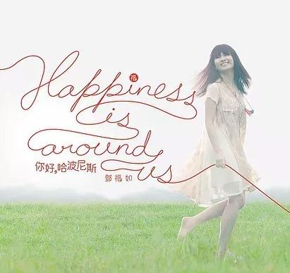 CD A-fu - Happiness is around us 鄧福如 - 你好,哈波尼斯 Free Shipping