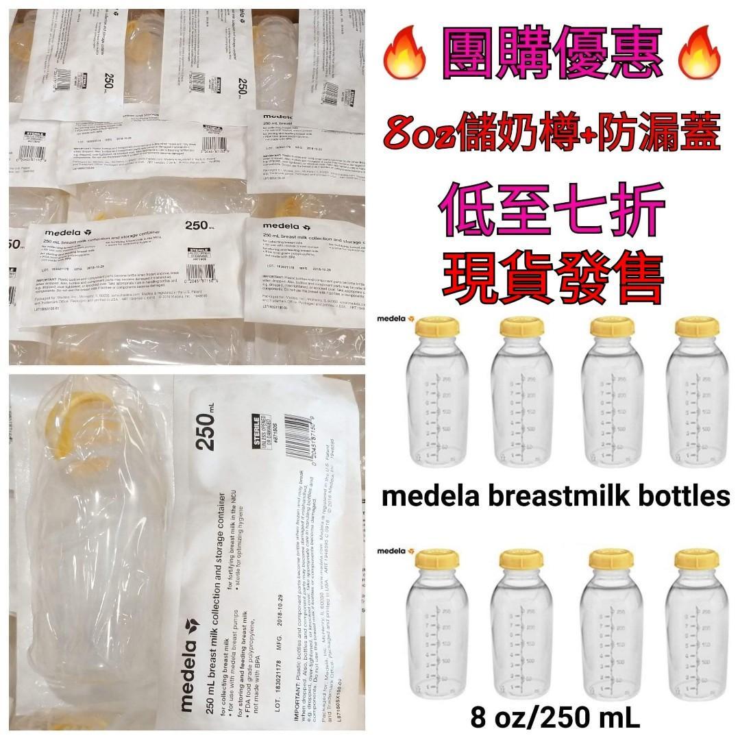 medela 8oz breastmilk bottles (8 bottles set)