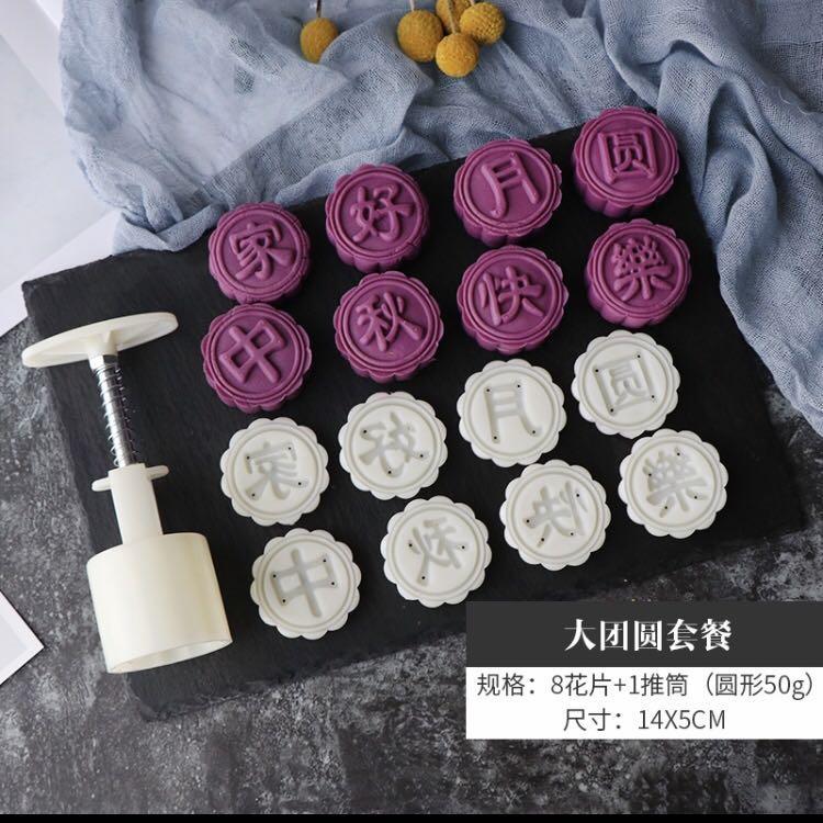Mooncake Mould (50g) #MrtToaPayoh