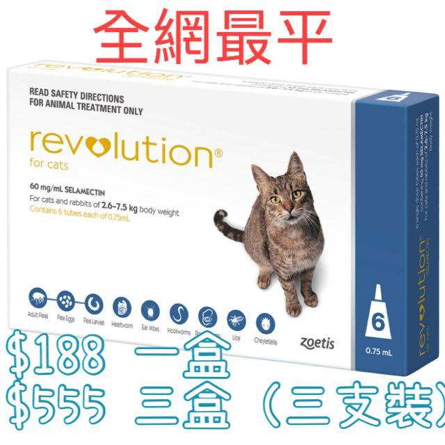 Revolution Blue Topical Spot-on Solution for Cats 貓用杜蟲杜蝨三合一滴頸劑 (2.6-7.5KG)