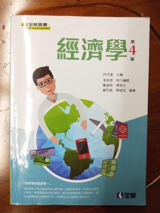 全華 經濟學第四版