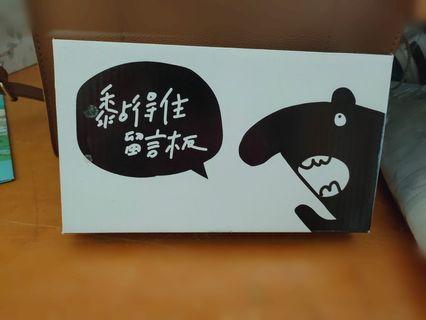 馬來貘 黏得住留言板+便條紙