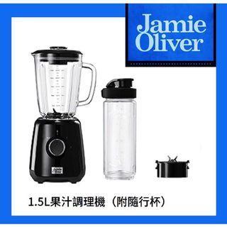 全新 全聯 Jamie Oliver 傑米奧利佛 果汁調理機 果汁機 調理機 1.5公升 附隨身瓶 隨身瓶 1.5L
