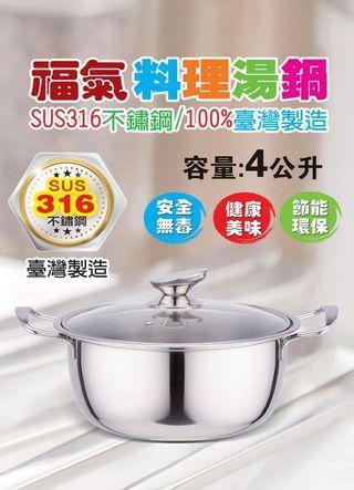 全新 鵝頭牌 福氣料理湯鍋 316不鏽鋼 4公升 玻璃上蓋 26cm 台灣製 MIT