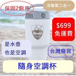 (免運費)隨身空調杯 冷暖風機 移動空調 空調冰霸杯