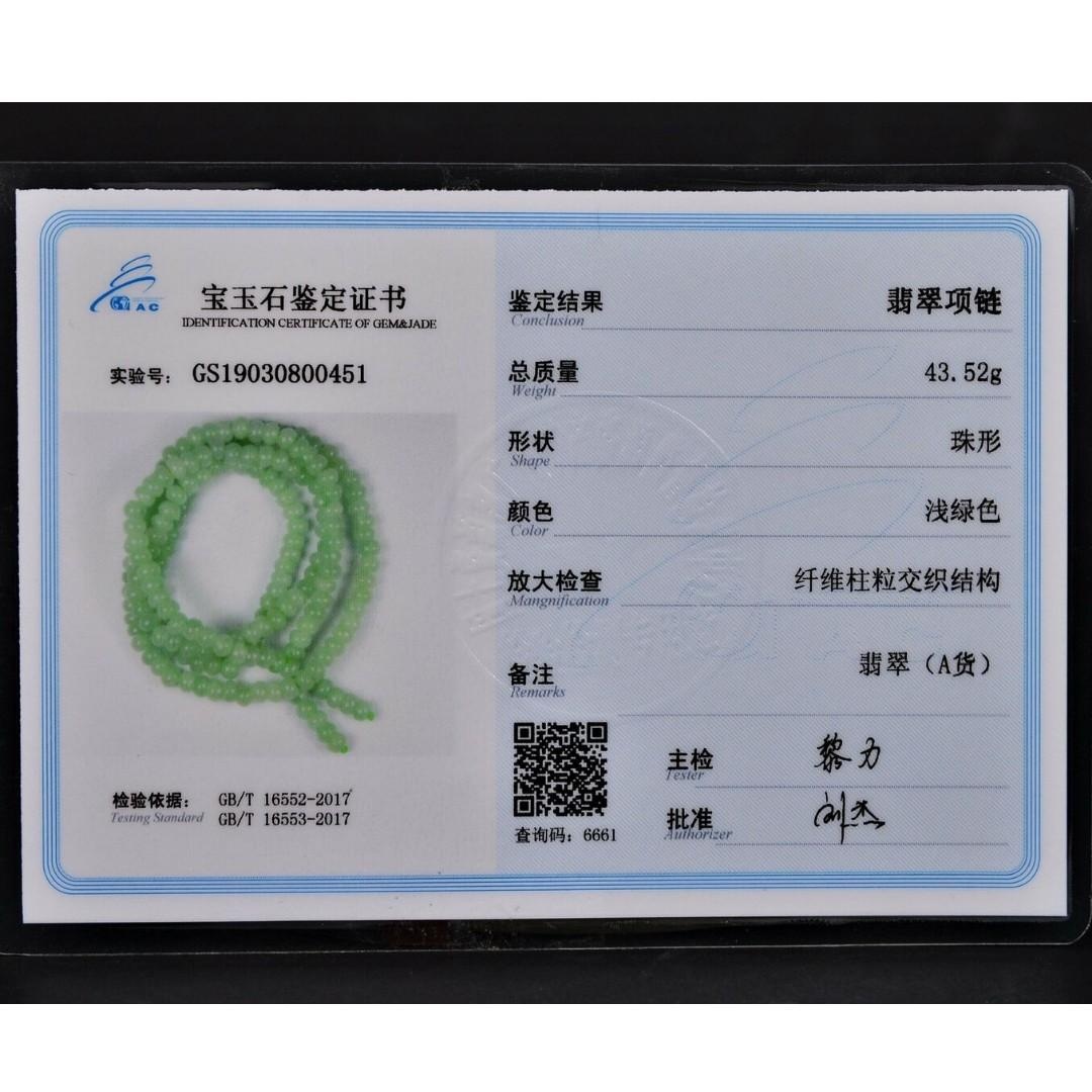 Certificated Natural Grade A Light Green Jadeite Jade Bean Necklace A0451