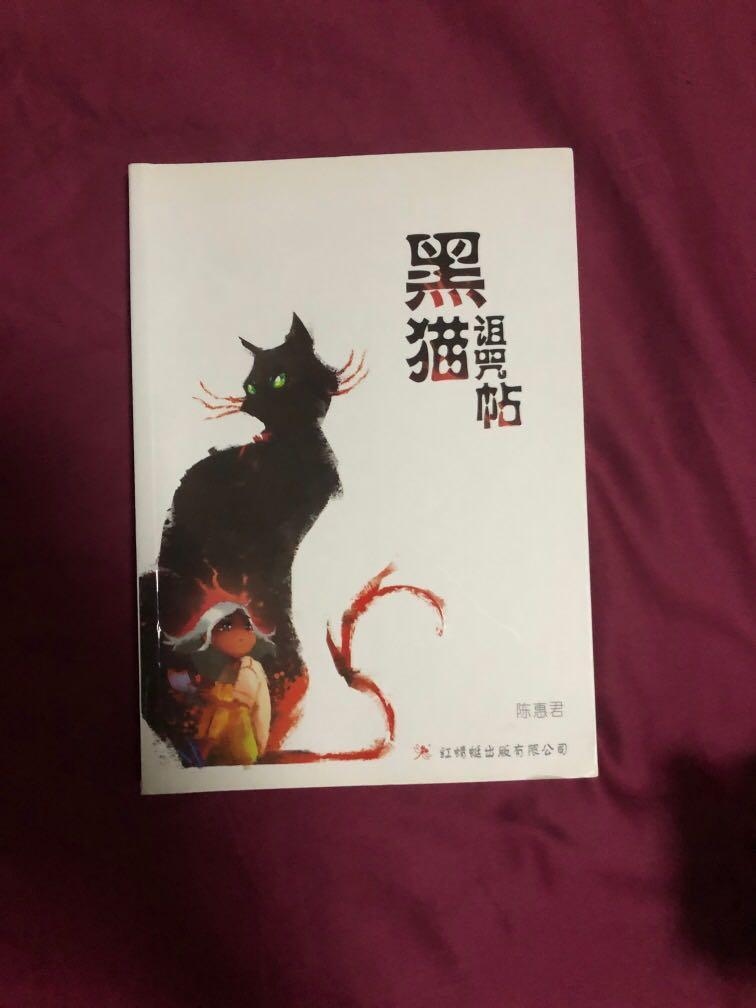 Chinese Book 黑猫诅咒帖