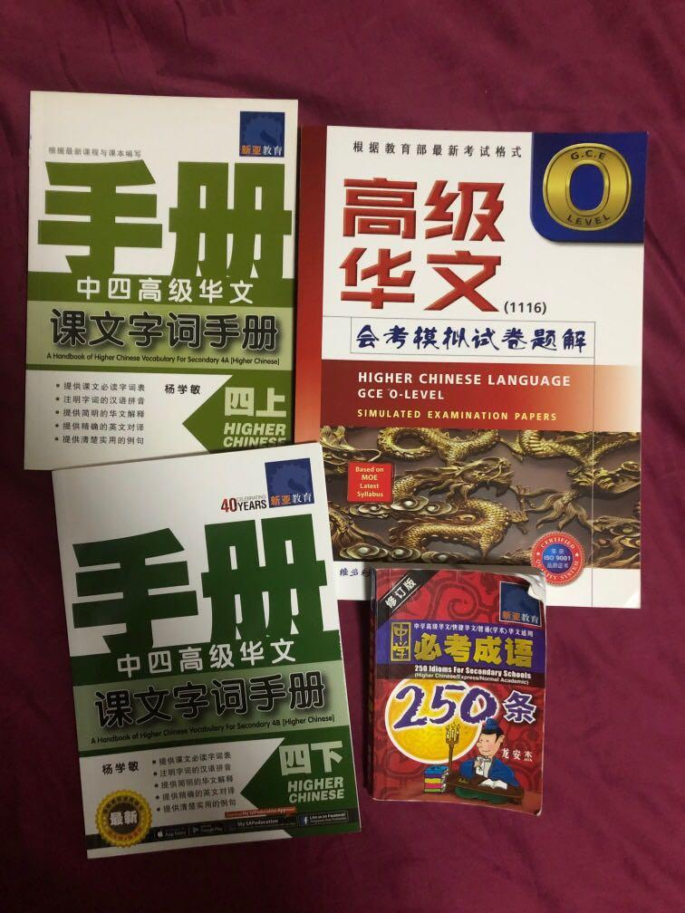 Higher chinese Olevel crash course assesment book