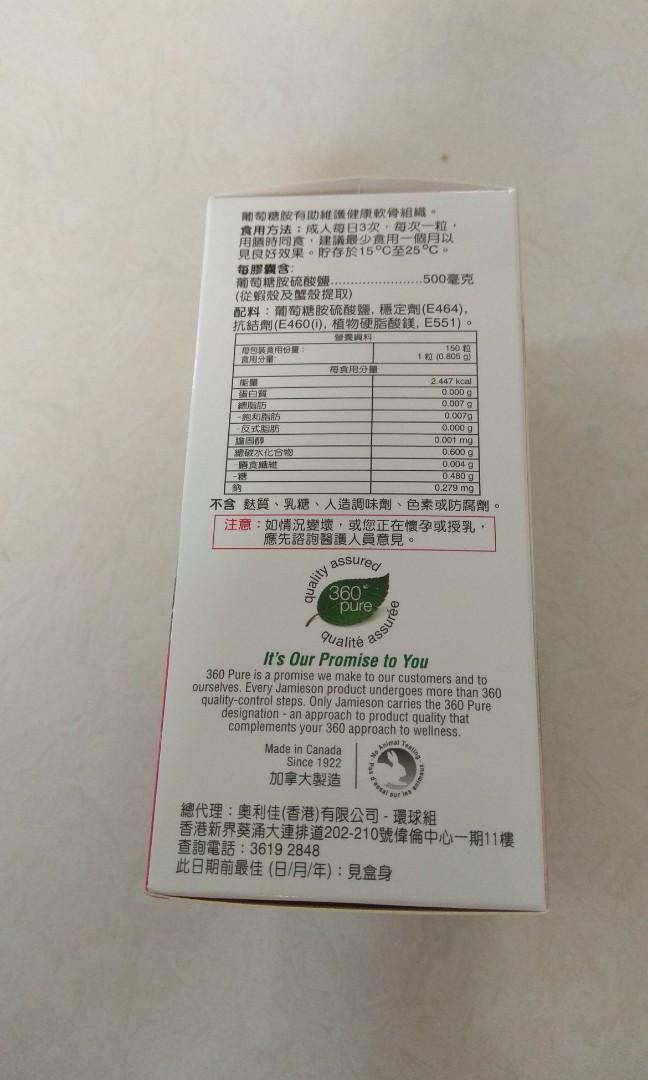 Jamieson 葡萄糖胺硫酸鹽 Glucosamine Sulfate, 500mg (150粒)