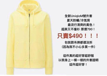 「全新」uniqlo黃色春夏外套