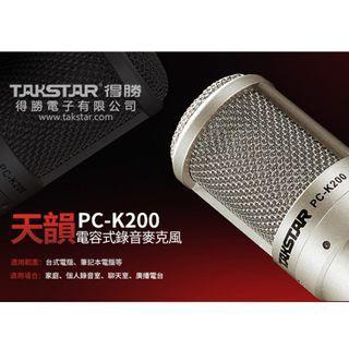 套裝版現貨2組 錄音麥克風  售完斷貨 *原廠* Takstar得勝 PC-K200電容式