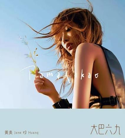 CD 黃美珍 - 大巴六九 Jane Huang - Tamalakao Free Shipping