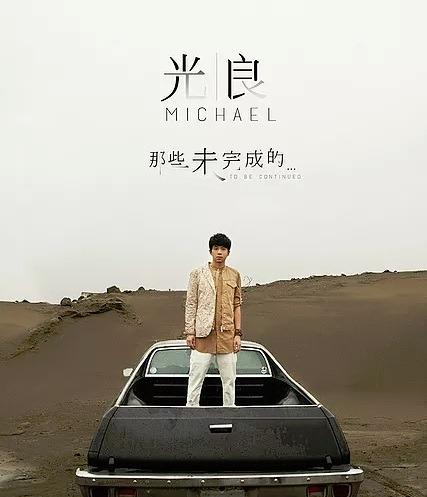 CD 光良 - 那些未完成的 Michael Wong - To Be Continued Free Shipping