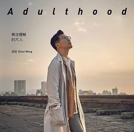 CD 品冠 - 无法理解的大人 Victor Wong - Adulthood Free Shipping