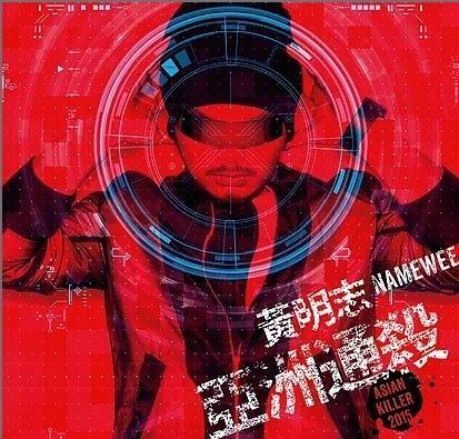 CD 黃明志 Namewee - 亞洲通殺 Asian Killer 2015 Free Shipping