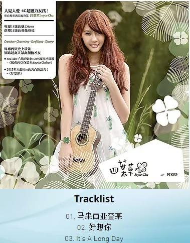 CD Joyce Chu 朱主爱(四叶草/四葉草) - 四葉草同名 EP Free Shipping