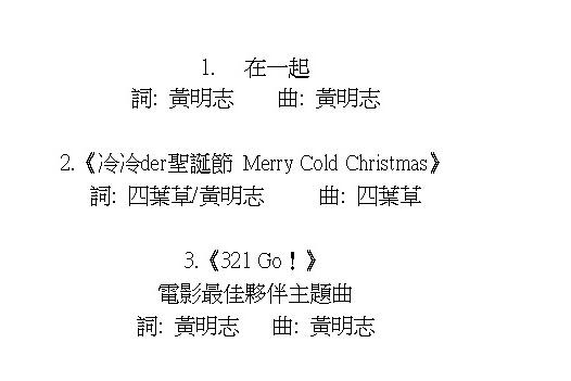 CD Joyce Chu 朱主爱(四叶草/四葉草)- 冷冷的圣诞节 Merry Cold Christmas Free Shipping