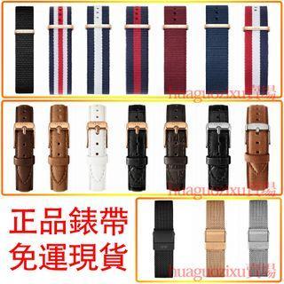 DW錶帶  原裝全系列錶帶 皮帶 尼龍帶 鋼帶