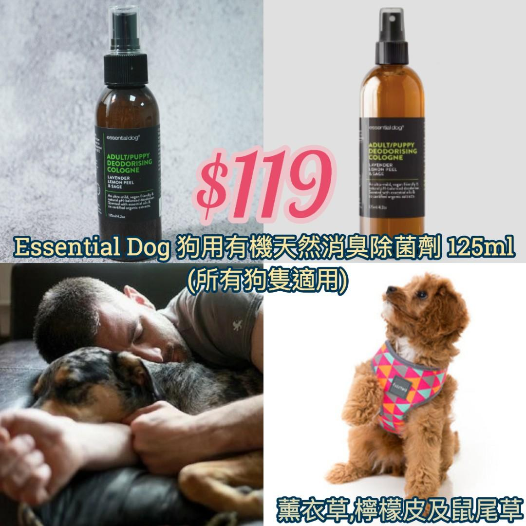 🔊🔊$119 Essential Dog 狗用有機天然消臭除菌劑 (所有狗隻適用) 125ml