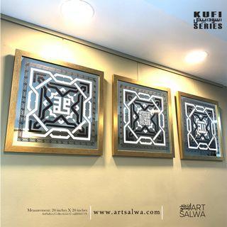 Syahadah Kufi Gold Frame Set