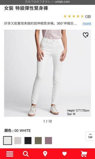 Uniqlo 白色緊身修身顯瘦夏日百搭直筒彈性伸縮長褲