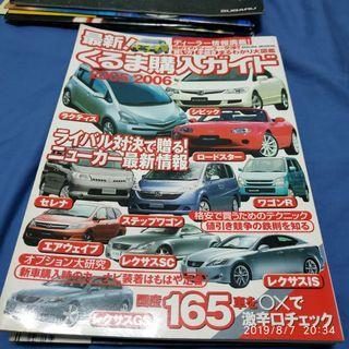 日本汽車雜誌2005/2006