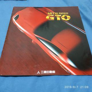 三菱 GTO 珍藏日本型錄