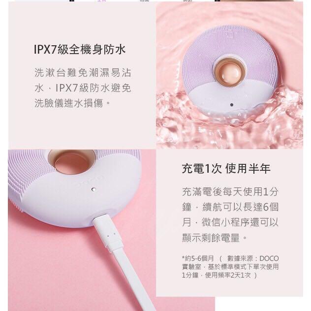 DOCO 美膚訂製 聲波 潔面儀/洗臉機 甜甜圈造型