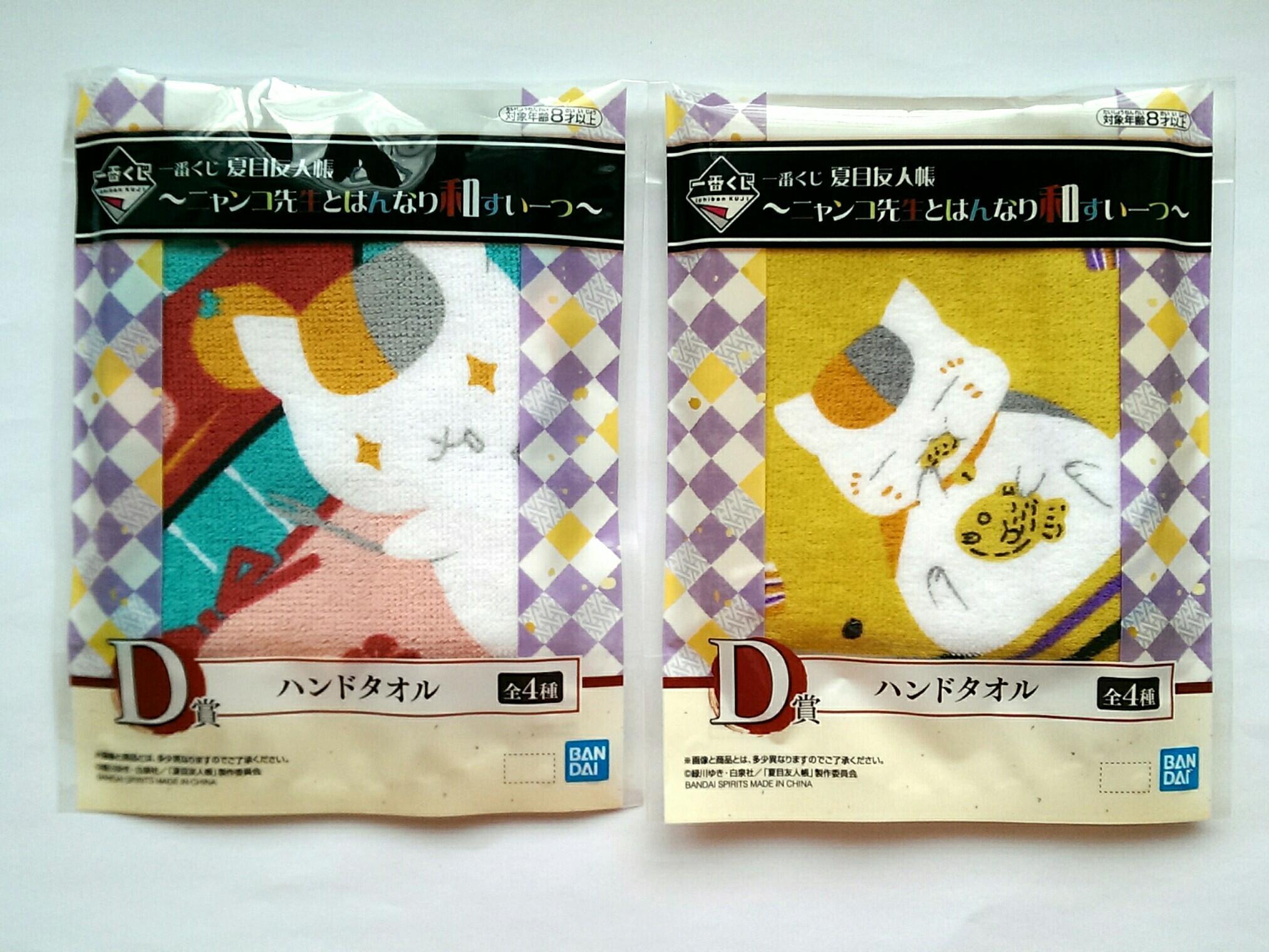 Natsume Yuujinchou Nyanko Sensei Handkerchief (Prize D) Ichiban Kuji