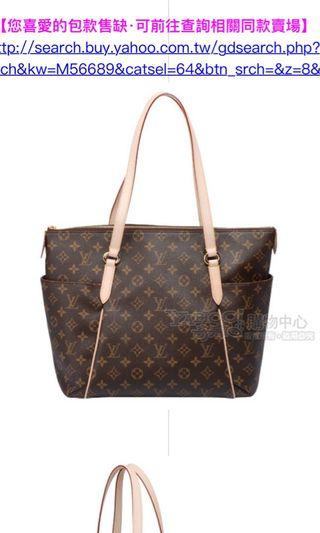 LV M56689 TOTALLY Monogram雙袋肩背包