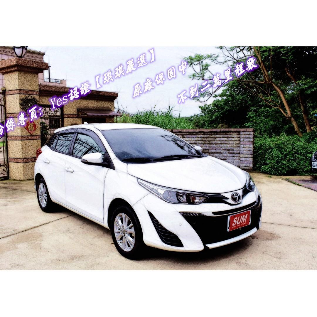 2018 省油省稅 國民代步神車 YARIS 1.5L 原廠保固中 原漆原版件
