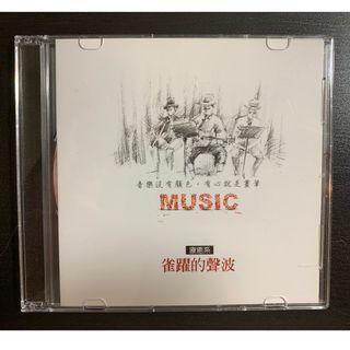 CD(知己三重唱)