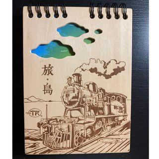 環島的筆記本