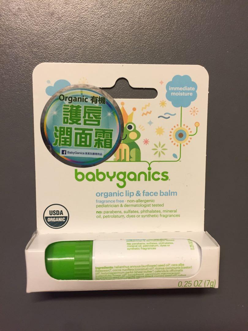 Babyganics有機嘴唇和臉部滋潤膏  -0.25盎司(7克)