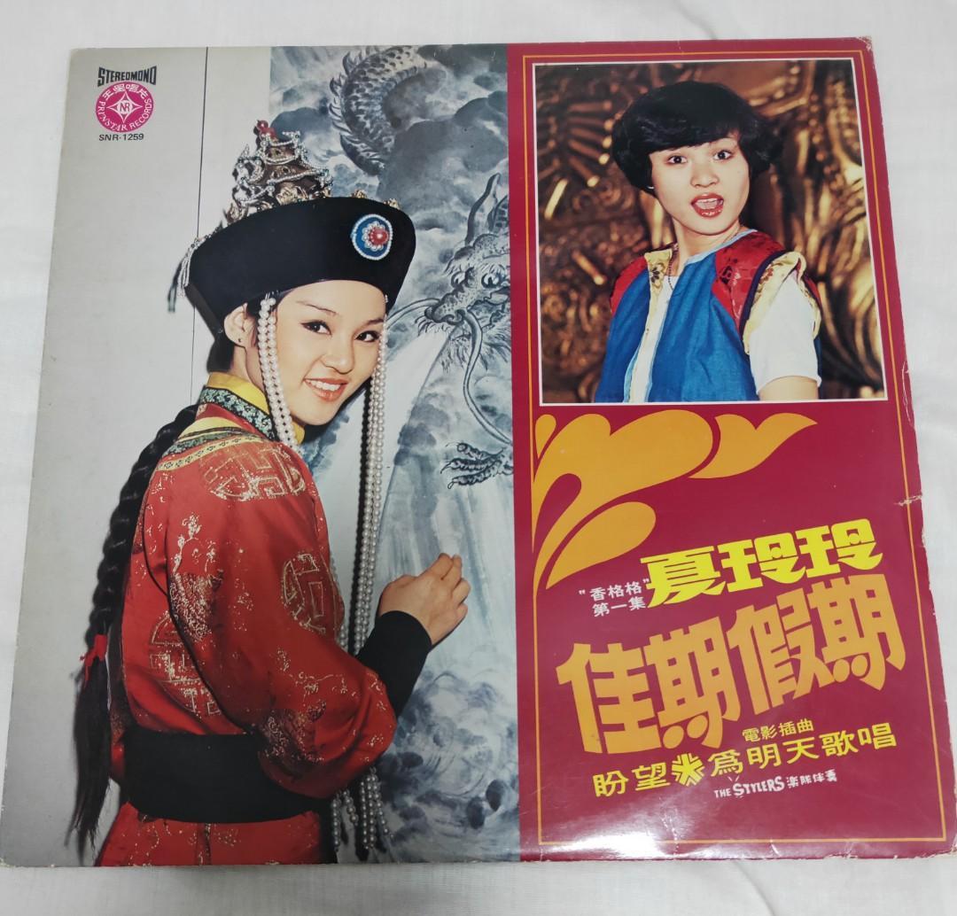 夏玲玲Chinese vinyl record