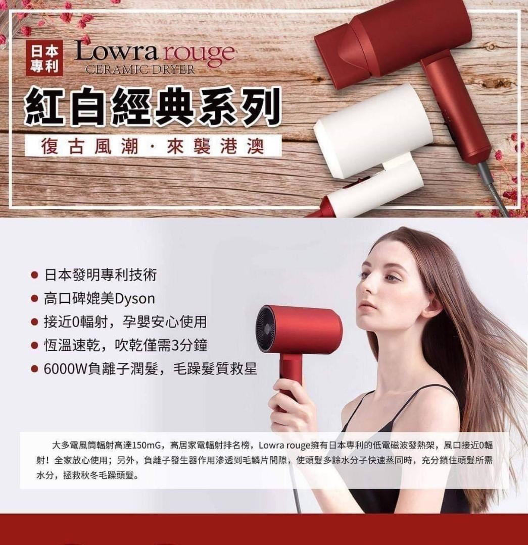 日本Lowra rouge低輻射負離子電風筒