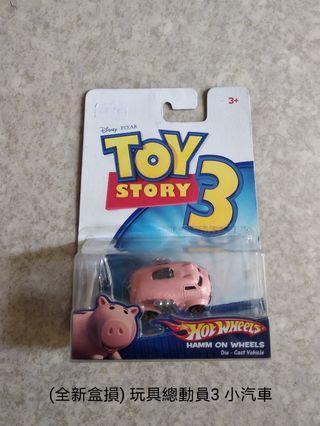 (全新盒損) 玩具總動員3 小汽車