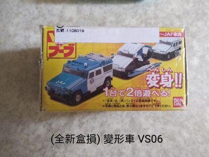 (全新盒損) 變形車 VS06