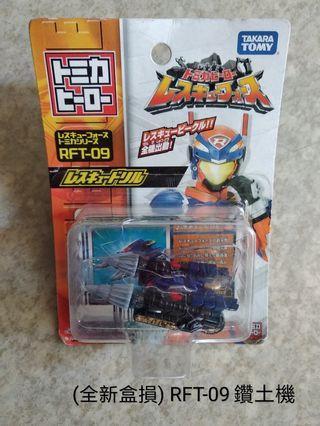 (全新盒損) RFT-09~鑽土車