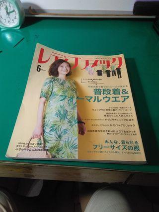 貴夫人時裝雜誌